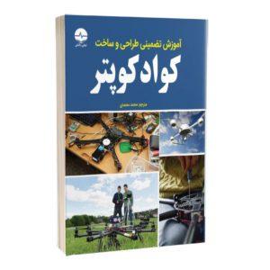 کتاب آموزش تضمینی طراحی و ساخت کوادکوپتر