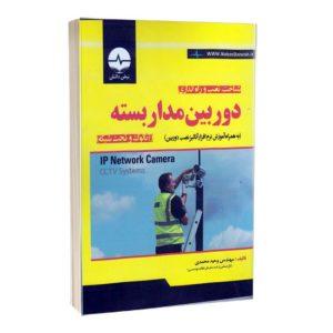 کتاب آموزش تخصصی شناخت، نصب و راه اندازی دوربين مداربسته (آنالوگ و تحت شبكه)