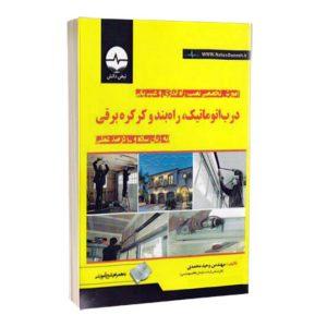 کتاب آموزش تخصصی نصب، راه اندازی و عيب يابی درب اتوماتيك، راه بند و كركره برقی