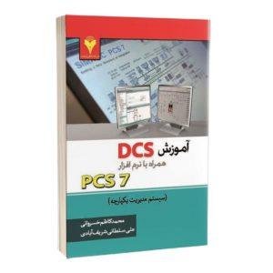 کتاب آموزش DCS همراه با نرم افزار PCS7