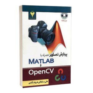 کتاب پردازش تصاویر همراه با MATLAB و OpenCV