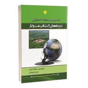 کتاب مدیریت پسماند حفاری در چاه های اکتشافی نفت و گاز