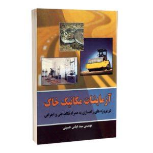 کتاب آزمایشات مکانیک خاک در پروژه های راهسازی به همراه نکات فنی و اجرایی