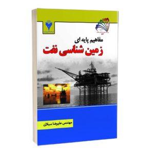 کتاب مفاهیم پایه ای زمین شناسی نفت