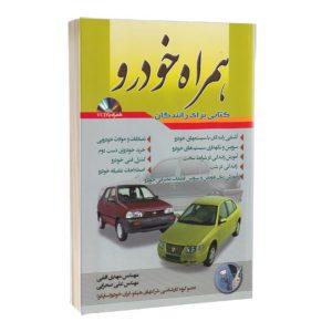 كتاب همراه خودرو