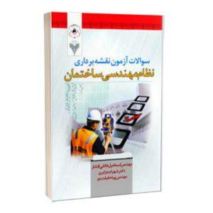 کتاب سوالات آزمون نقشه برداری: نظام مهندسی ساختمان