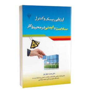 کتاب ارزیابی ریسک و کنترل سلامت و ایمنی در محیط کار