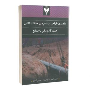 کتاب راهنمای طراحی سیستم های حفاظت کاتدی جهت گازرسانی به صنایع