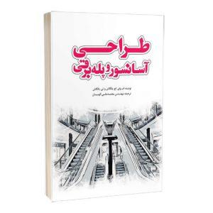 کتاب طراحی آسانسور و پلهبرقی