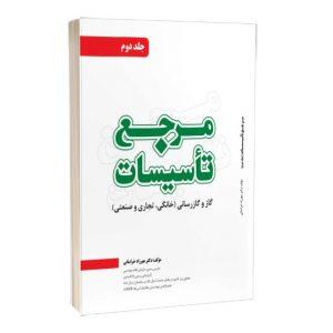 کتاب مرجع تاسیسات جلد دوم