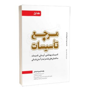 کتاب مرجع تاسیسات جلد اول