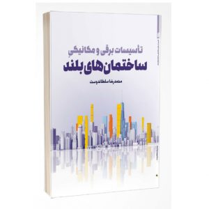 کتاب تاسیسات برقی و مکانیکی ساختمانهای بلند