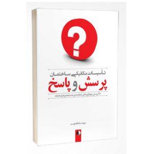 کتاب پرسش و پاسخ تاسیسات مکانیکی ساختمان