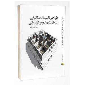 کتاب طراحی تاسیسات مکانیکی بیمارستانها و مراکز درمانی