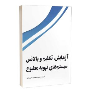 کتاب آزمایش ،تنظیم و بالانس سیستمهای تهویه مطبوع