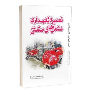 کتاب تعمیر و نگهداری مشعلهای صنعتی