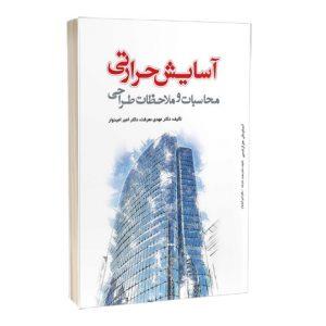 کتاب آسایش حرارتی: محاسبات و ملاحظات طراحی