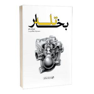 کتاب تله بخار