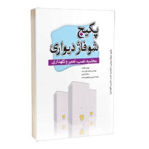 کتاب پکیج شوفاژ دیواری (محاسبه،نصب،تعمیر و نگهداری)