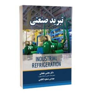 کتاب تبرید صنعتی