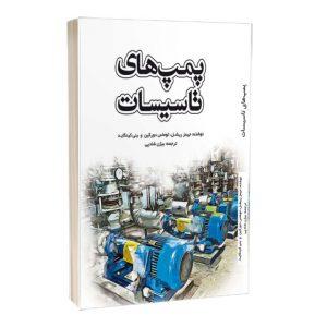 کتاب پمپهای تاسیسات