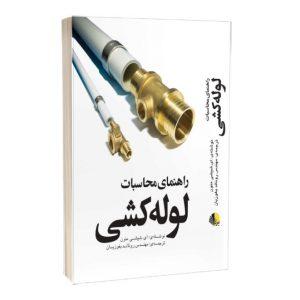 کتاب راهنمای محاسبات لولهکشی