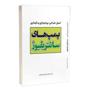 کتاب اصول طراحی، بهرهبرداری و نگهداری پمپهای سانتریفیوژ