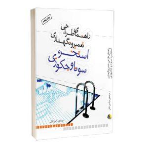 کتاب راهنمای طراحی، تعمیر و نگهداری استخر، سونا و جکوزی