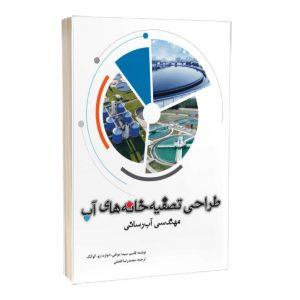 کتاب طراحی تصفیهخانههای آب