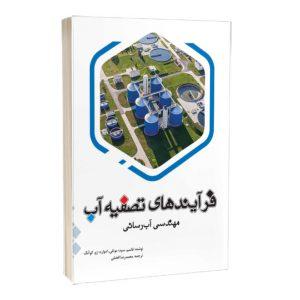 کتاب فرایندهای تصفیه آب