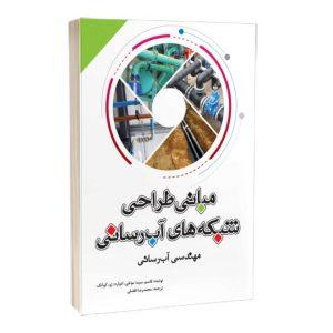 کتاب مبانی طراحی شبکههای آبرسانی