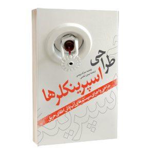 کتاب طراحی اسپرینکلرها