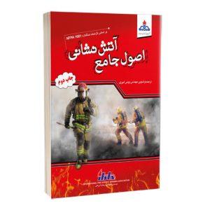 کتاب اصول جامع آتشنشانی