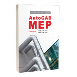 کتاب طراحی تاسیسات ساختمان با نرمافزار AutoCAD MEP