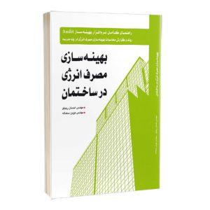 کتاب بهینهسازی مصرف انرژی در ساختمان: راهنمای کامل نرمافزار بهینهساز Audit روند و گزارش محاسبات...