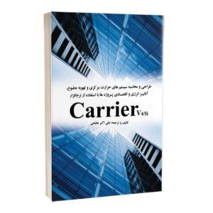 کتاب طراحی و محاسبه سیستمهای حرارت مرکزی و تهویه مطبوع، آنالیز انرژی و اقتصادی پروژهها با استفاده از نرمافزار Carrier