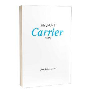 کتاب راهنمای کامل نرم افزار Carrier (HAP)