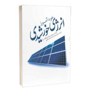 کتاب خودآموز انرژی خورشیدی