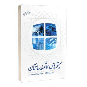 کتاب سیستمهای هوشمند ساختمان