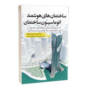 کتابساختمانهای هوشمند و اتوماسیون ساختمان