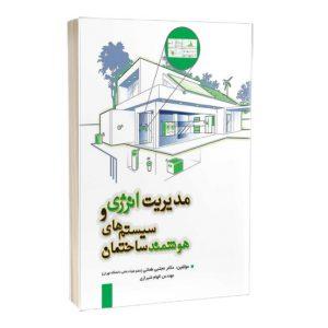 کتاب مدیریت انرژی و سیستمهای هوشمند ساختمان
