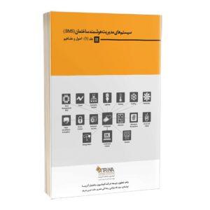 کتاب سیستمهای مدیریت هوشمند ساختمان BMS (جلد 1 اصول و مفاهیم)