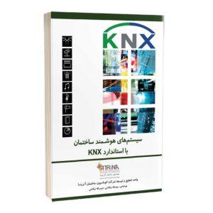 کتاب سیستمهای هوشمند ساختمان (دوره مقدماتی KNX)