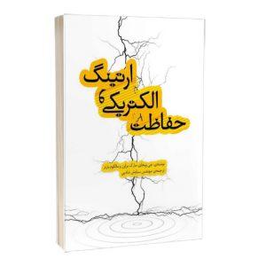 کتاب حفاظت الکتریکی و ارتینگ