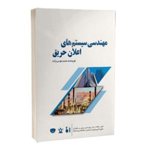کتاب مهندسی سیستمهای اعلان حریق