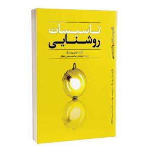کتاب تاسیسات روشنایی