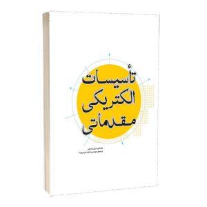 کتاب تاسیسات الکتریکی مقدماتی