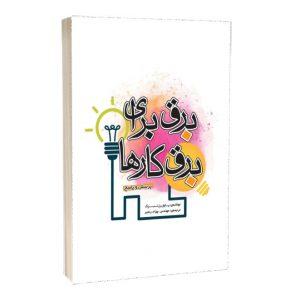 کتاب برق برای برقکارها (پرسش و پاسخ)