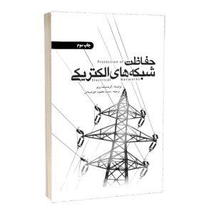 کتاب حفاظت شبکههای الکتریکی