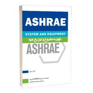 کتاب موضوعی ASHRAE: تهویه مطبوع و توزیع هوا (کتاب 2)